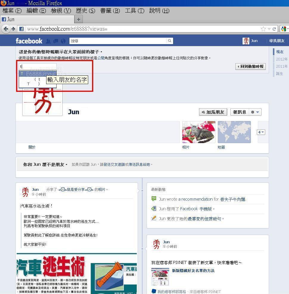 新版臉書更換大頭照片12.JPG