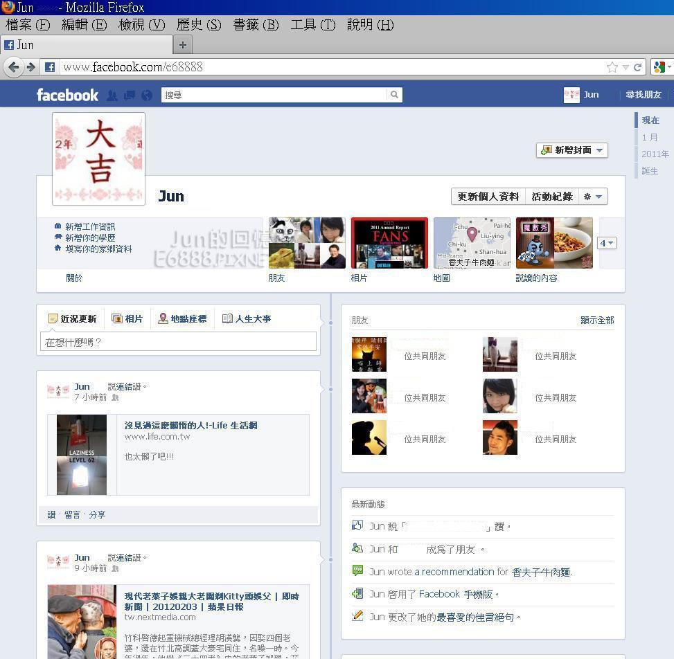 新版臉書更換照片.JPG