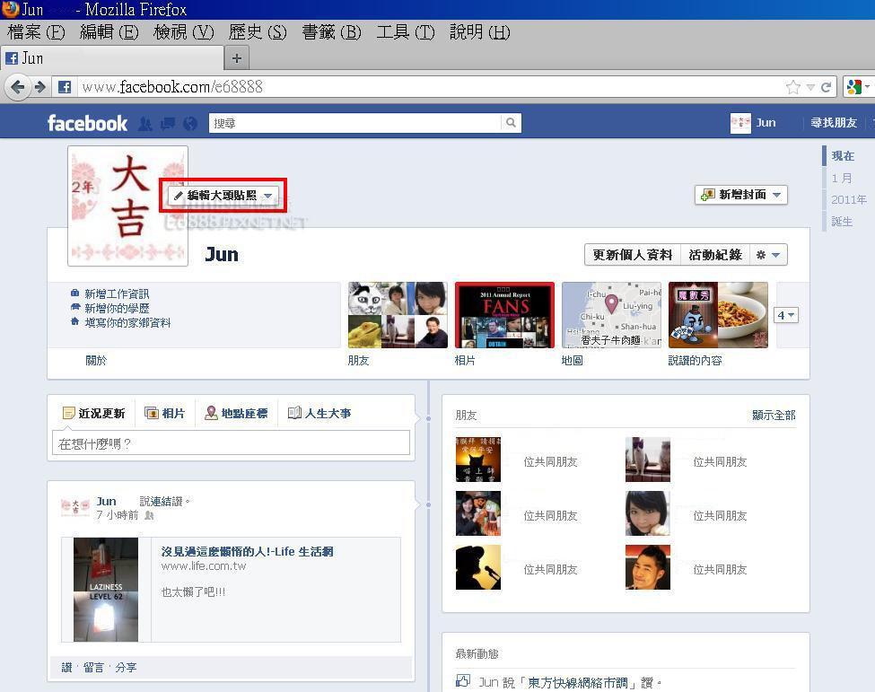 新版臉書更換大頭照片2.JPG