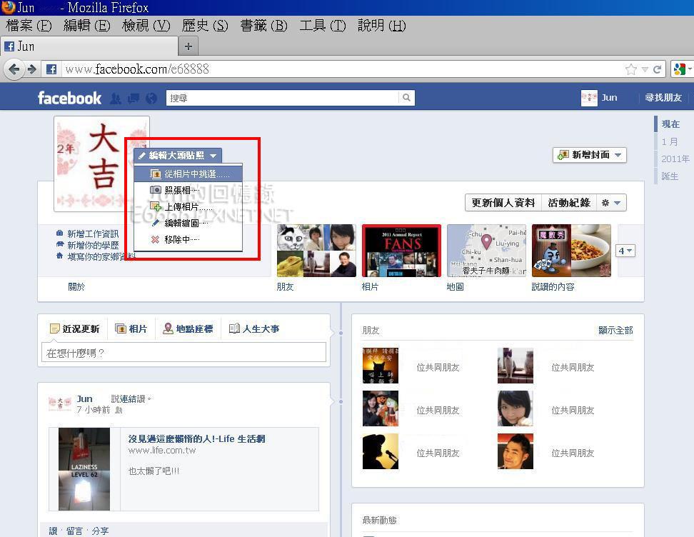 新版臉書更換大頭照片3.JPG