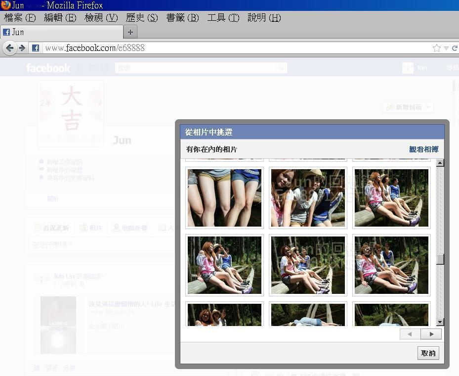 新版臉書更換大頭照片4.jpg