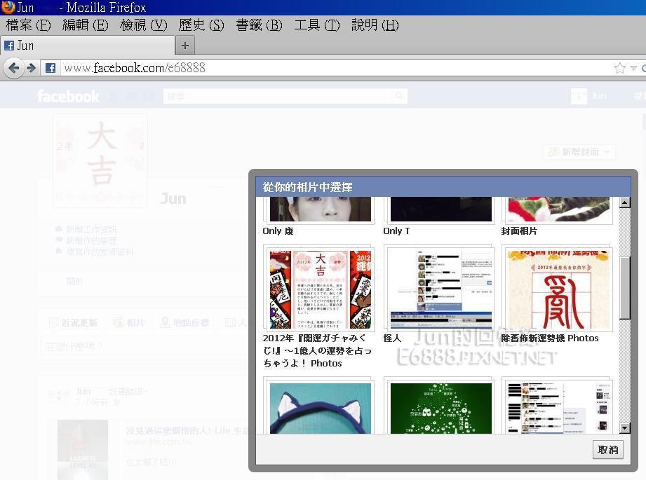 新版臉書更換大頭照片5.JPG