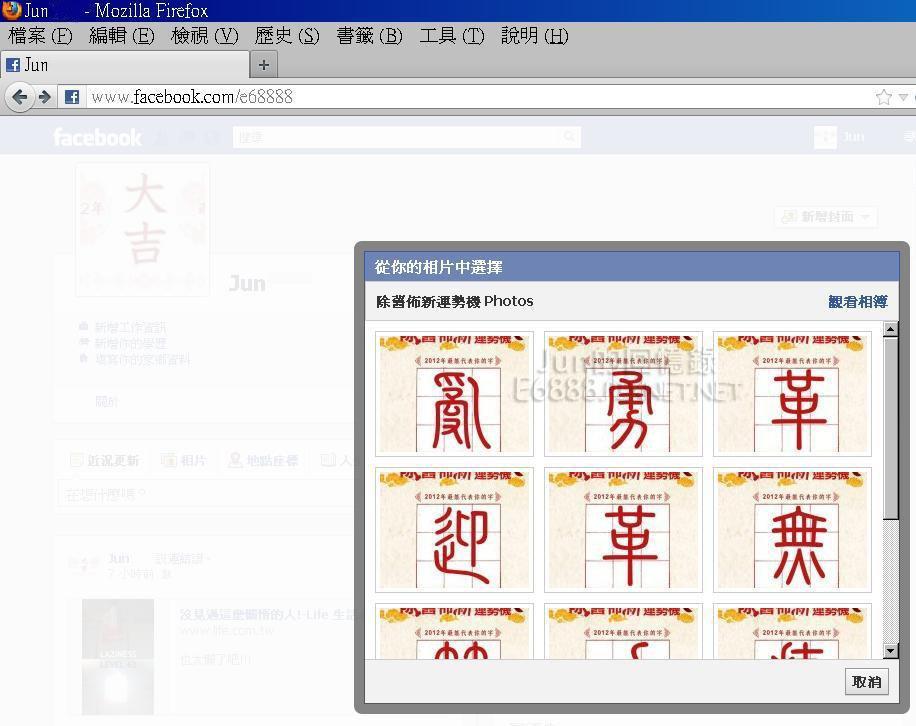 新版臉書更換大頭照片6.JPG