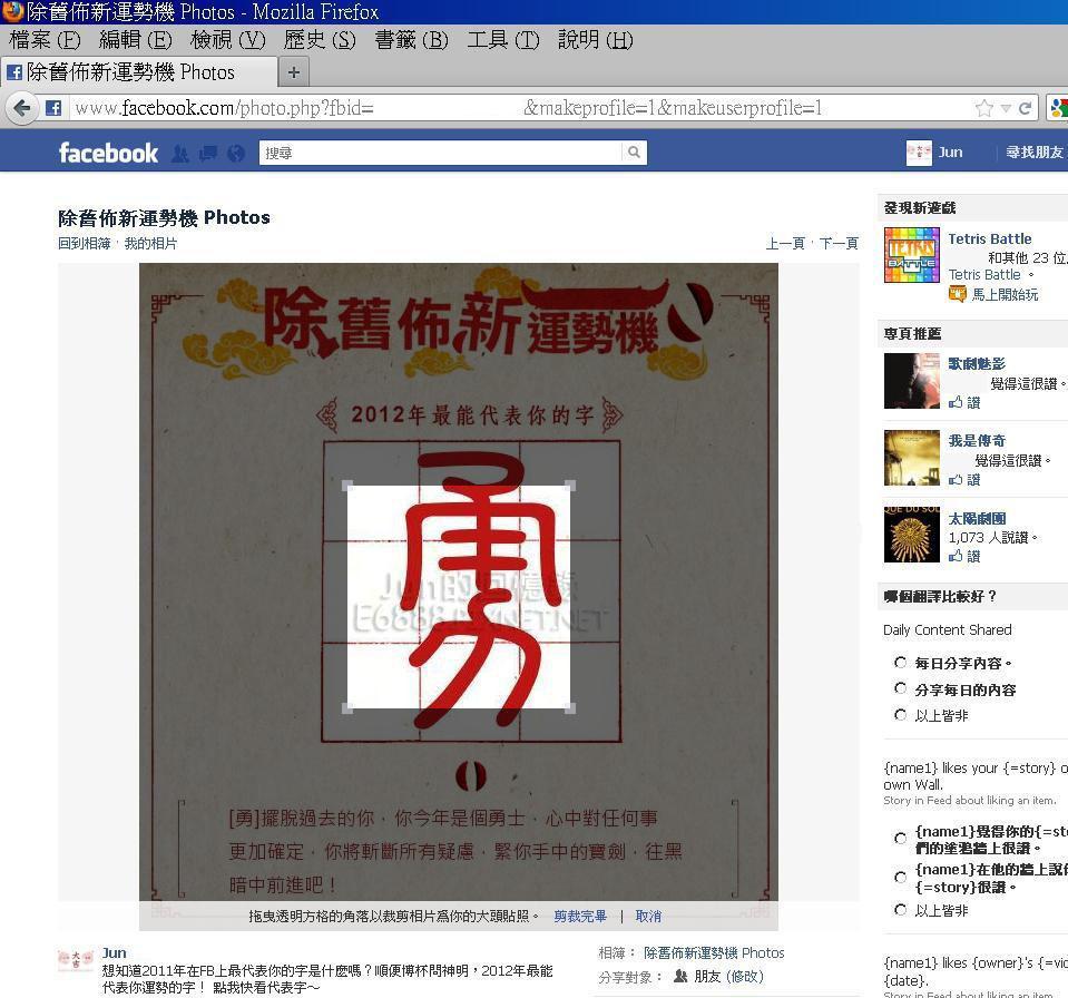 新版臉書更換大頭照片7.JPG