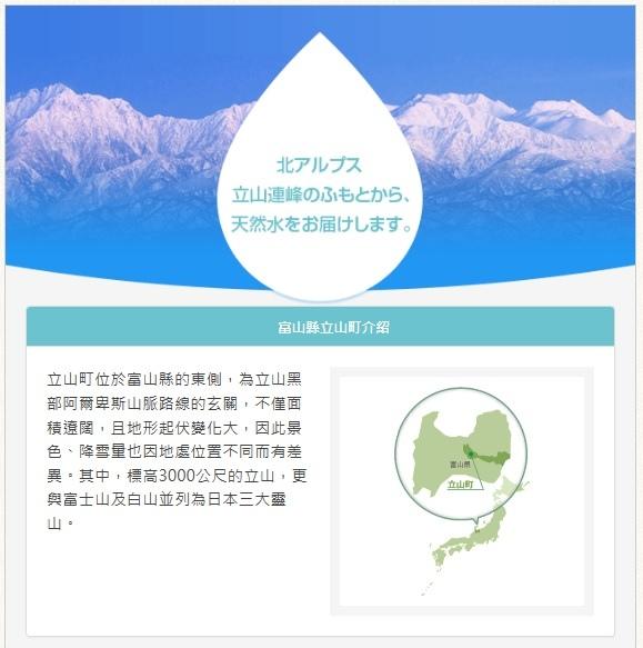 立山水--官網2