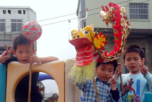 三個小孩一起舞龍.png