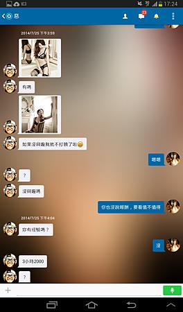 Screenshot_2014-07-27-17-24-41.png