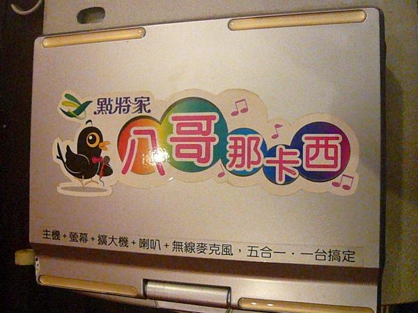 20100209-台中分會 尾牙 (18).JPG