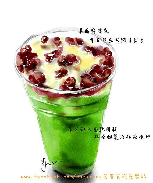 20130713_茶聚抹茶1(字