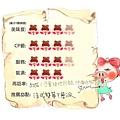 20130417_無名網站排分區room 4 dessert