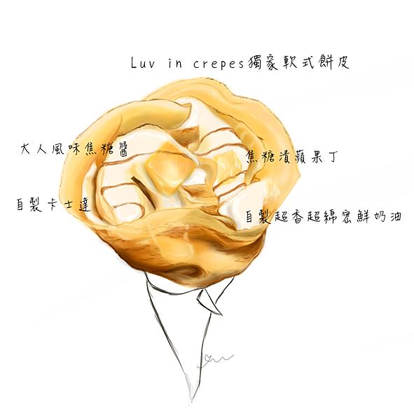 20140929_可麗餅(字)