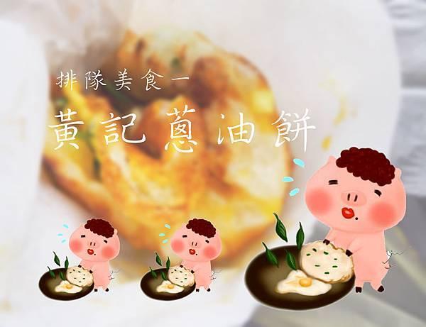 20150121_黃松油餅