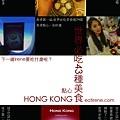 20150528_世界必吃43到美食_第一香港 2