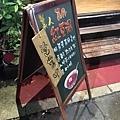 20151022_綠豆蒜啥咪_松江南京
