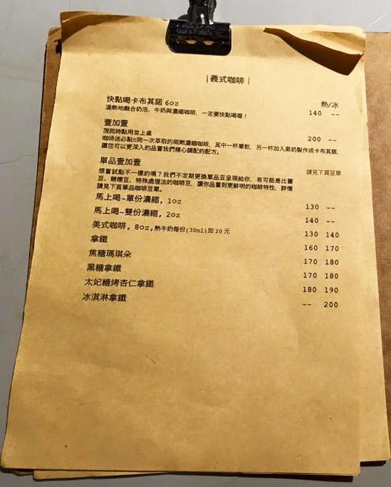 20151018_半插畫_爆漿抹茶the lobby_食畫食說愛嬛誌