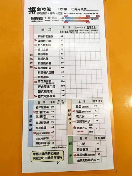 20151202_卷餅.jpg