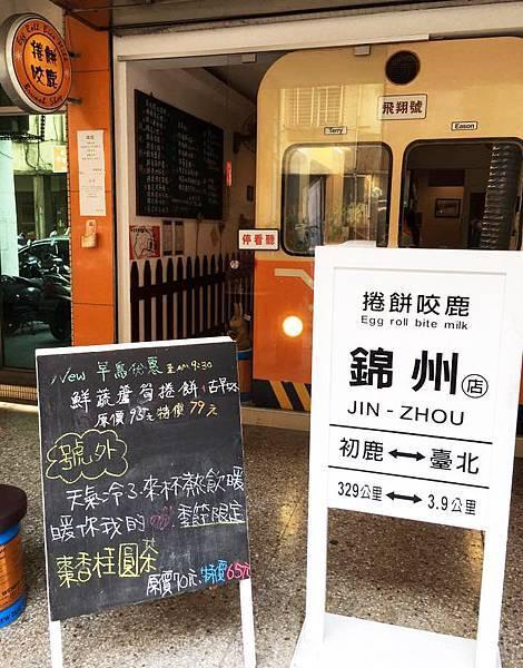 20151202_卷餅5.jpg