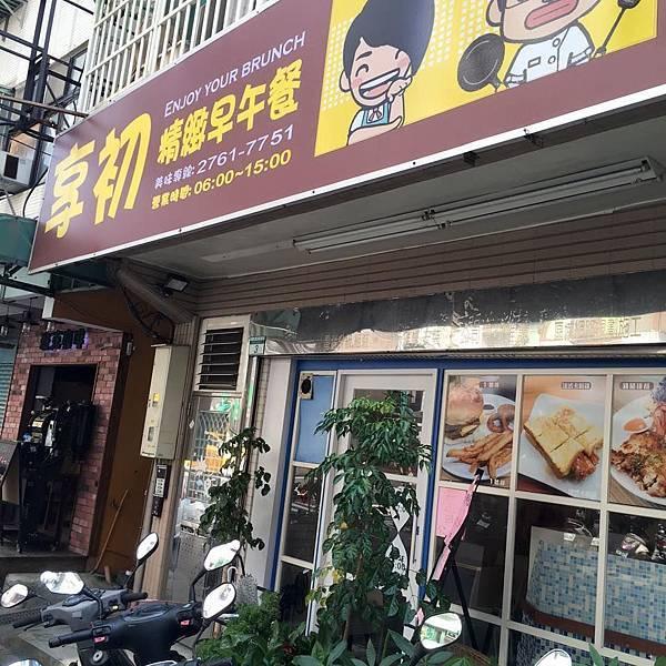 20151101_三民早午餐8.jpg