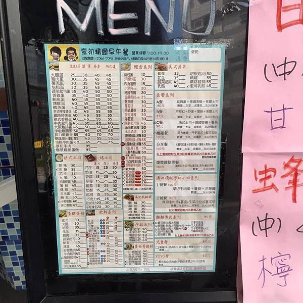 20151101_三民早午餐7.jpg