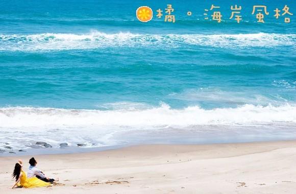 海岸風格。花絮必拍.jpg