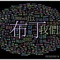 文字雲2.png