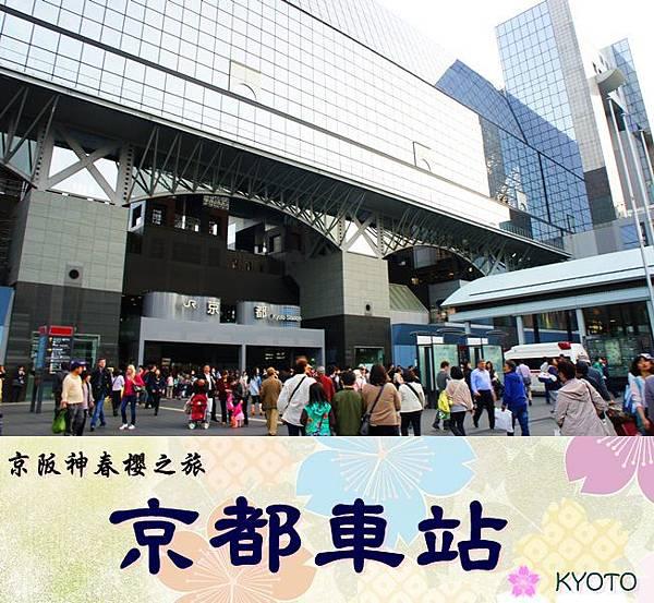 模板-京都車站