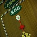 98金翼詮員工旅遊TO南投0068.jpg