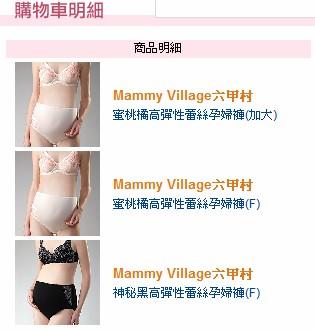 孕婦內褲.jpg