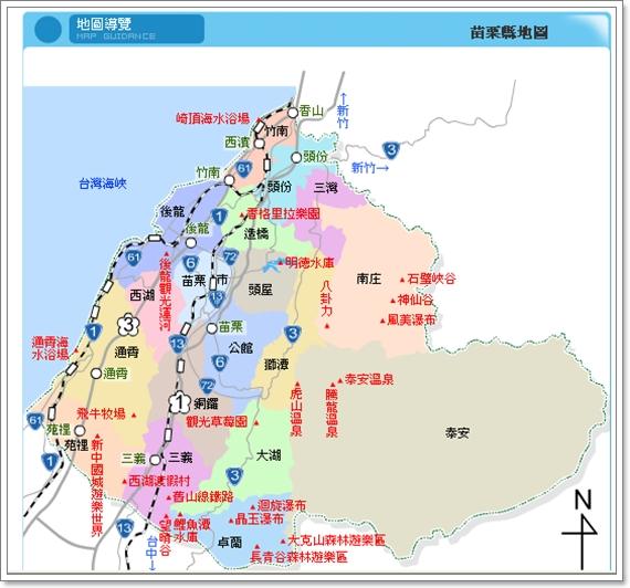 苗栗縣地圖.jpg
