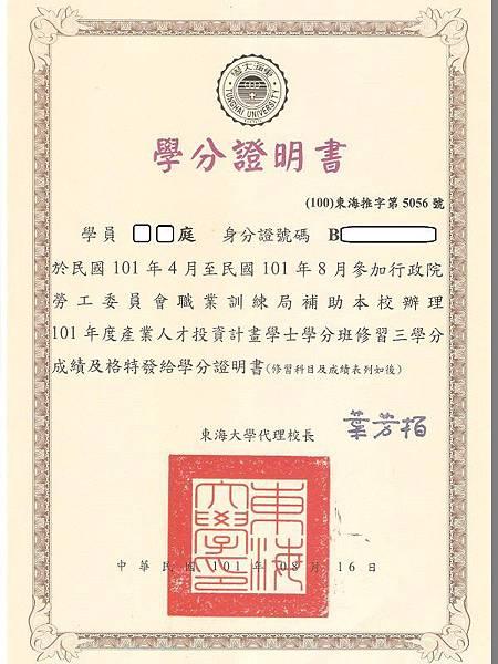 101-4會計資訊系統1-結業.jpg