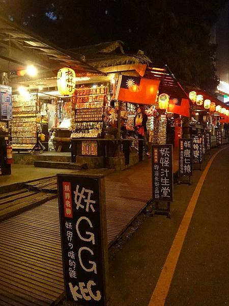 2013-10-15妖怪村(17).JPG