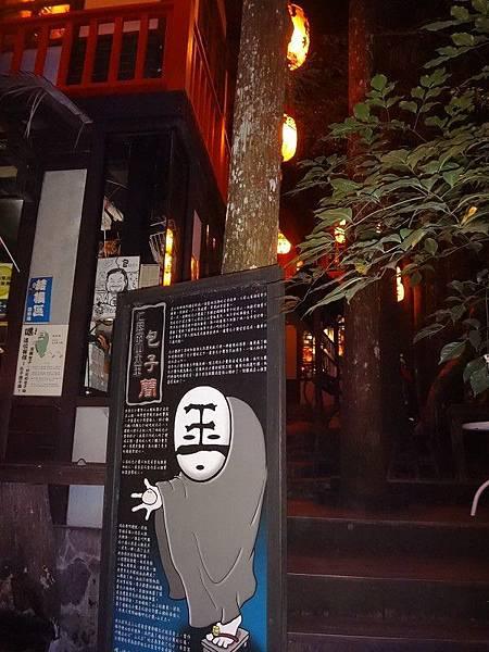 2013-10-15妖怪村(18).JPG