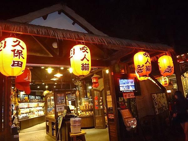 2013-10-15妖怪村(23).JPG