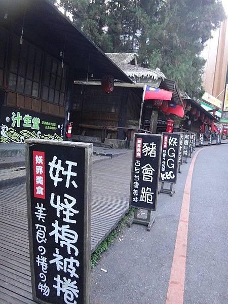 2013-10-15妖怪村(26).JPG