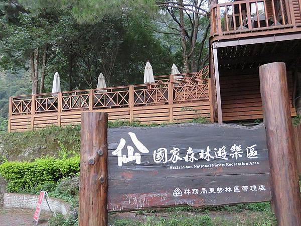 1-八仙山森林(11).JPG
