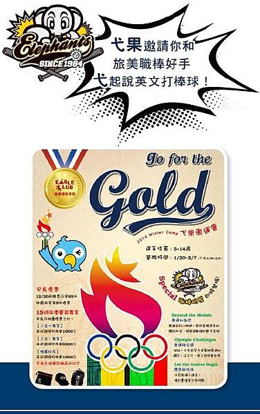 Go for the Gold 弋果奧運會