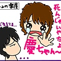 koyatego成品.jpg