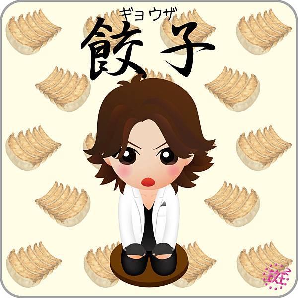 P 餃子01