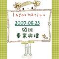 2007. June 23th 碩班畢業典禮