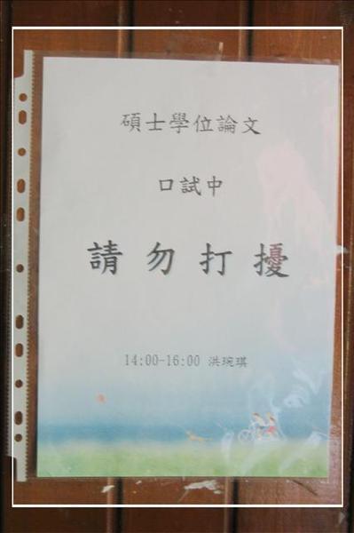2007. June 22nd 琪小妞的Final口試
