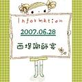 2007. June 28th 碩班謝師宴
