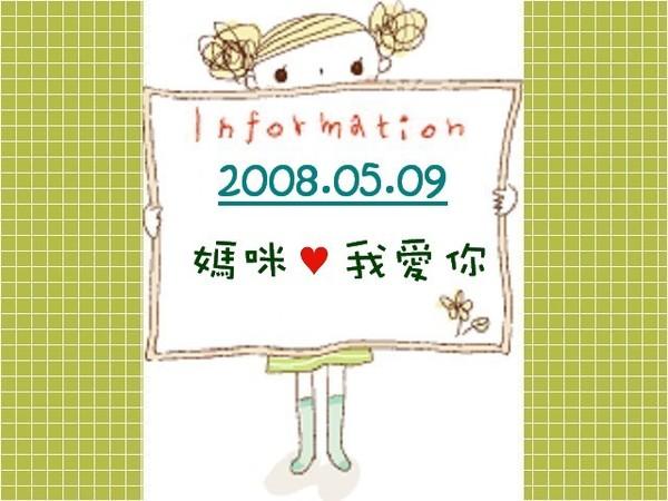 2008 May 母親節