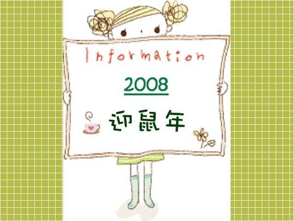 2008 迎鼠年