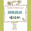 2008.05.02 條紋趴
