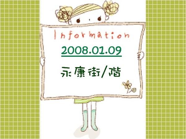 2008.02.09 @ 永康街/階