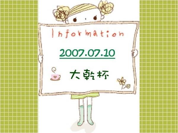 2007.07.10 大乾杯
