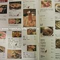 menu (~delicious)