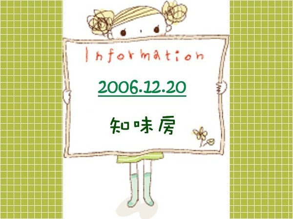 2006.12.20 知味房  (琪小妞的proposal加油會)