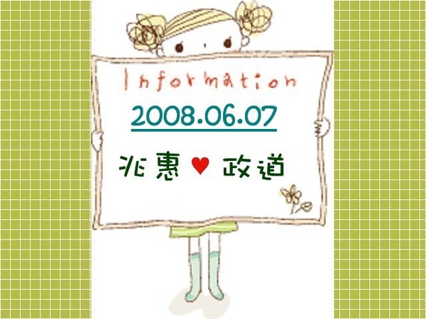 2008.06.07 胖呆訂婚