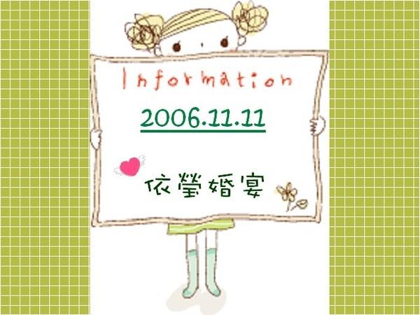 2006.11.11 依瑩婚宴